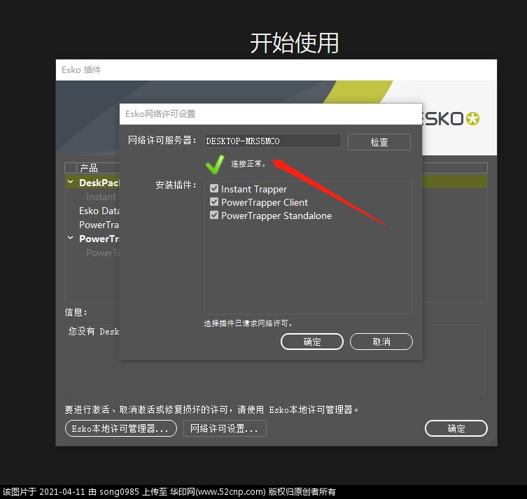 esko Deskpack 18.0.1.122网络许可ok了,但是重启ai还是未许可(1)