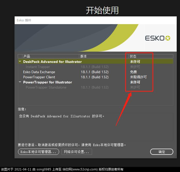 esko Deskpack 18.0.1.122网络许可ok了,但是重启ai还是未许可(2)