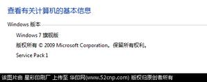 win7++64位纯净终极版,无任何捆绑(搜狗输入法除外)(1)